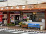 "<span class=""title"">菊池市で食事をするなら一度は行ってみたい「寿温泉食堂」昭和時代のレトロさが心地よく懐かしさを感じる食堂</span>"